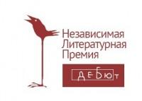Названы победители литературной премии «Дебют 2015»