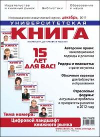 Декабрьский номер журнала «Университетская КНИГА»