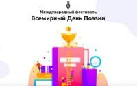Итоги конкурса ко Всемирному дню поэзии подведены