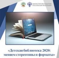 Ежегодное совещание директоров библиотек России, обслуживающих детей, пройдет в дистанционном формате