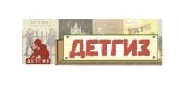 Издательство «Детгиз» выставляют на аукцион
