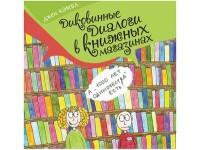 Сеть «Dodo Magic Bookroom» запустила краудфандинговый проект