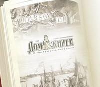 Неизвестный инвестор намерен спасти петербургскую сеть «Дом книги»