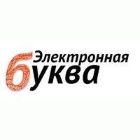 «Электронная буква» объявила победителей