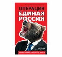 Магазины снимают с продажи книги о Навальном и «Единой России»