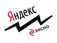 «Эксмо» проиграло судебный процесс против «Яндекса»