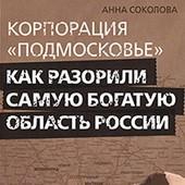 """У «Эксмо» изъяты три четверти тиража «Корпорации """"Подмосковье""""»"""