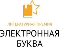 Стартует новый сезон премии «Электронная буква»: