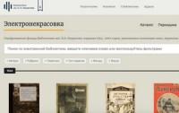 Крупнейшую электронную библиотеку перезапустили в Москве