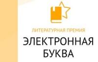 Старт второго сезона литературной премии «Электронная буква»