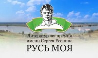 Состоялась церемония вручения литературной премии имени Сергея Есенина «Русь моя»