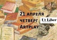 В Москве начинает работу новая регулярная книжная ярмарка «Ut Liber»