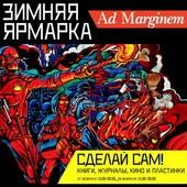 Зимняя ярмарка Ad marginem пройдет в выходные