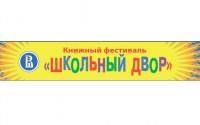 ВШЭ проведёт книжный фестиваль «Школьный двор»