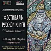В Хельсинки открывается Фестиваль русской книги