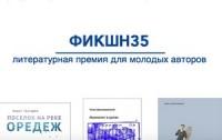 Победителя премии «ФИКШН35» объявят в Москве