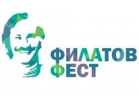 Стали известны победители конкурса «Филатов-фест»