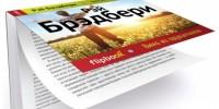Формат «флипбук» вызвал интерес у покупателей