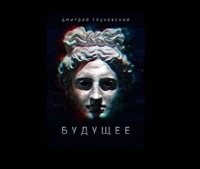 Писатель Глуховский выложит новый роман в соцсеть для пропаганды чтения