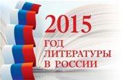 Приоритеты Года литературы обсудили в Санкт-Петербурге
