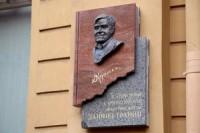 Начало Года Гранина ознаменовалось открытием мемориальной доски в Петербурге
