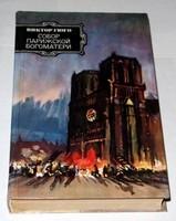 Новый интерес к роману Гюго возник после пожара в Нотр-Даме
