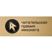 «Читательская премия Имхонета» разгоняется