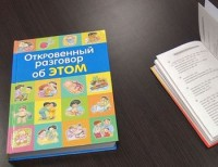 Иркутские родители и общественники протестуют против детских секс-энциклопедий