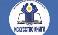Состоялась церемония награждения лауреатов конкурса «Искусство книги»