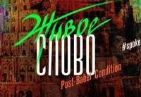В Москве пройдет литературный фестиваль «Живое слово: Post-Babel Condition»