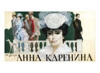 Анна Каренина: легендарная экранизация 1967 года