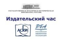 Состоится четвертая онлайн-встреча информационного проекта «Издательский час»