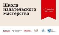 В октябре пройдет 5 Всероссийская Школа издательского мастерства