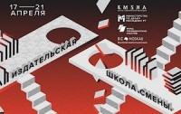 Издательская школа состоится в Казани