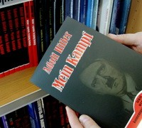 Магазин сети Waterstone's счел книгу Гитлера «идеальным подарком»