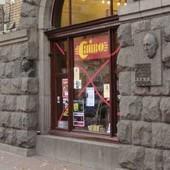 Книжный магазин «Сяйво» возвращен Киеву