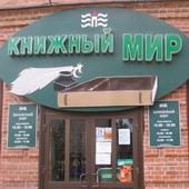 Красноярский «Книжный мир» готовится к закрытию