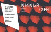 В Москве начал работу фестиваль «Книжный сдвиг»