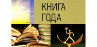 Стали известны финалисты конкурса «Книга года» – 2019