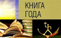 Стартовал прием изданий на конкурс «Книга года»