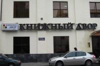 Еще один казанский «Книжный двор» стал банкротом