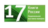 Деловая программа НВЯ «Книги России-2014»