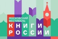 Президент одобрил идею сделать фестиваль «Книги России» ежегодным