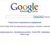 Проект Google Books прописался в Рунете