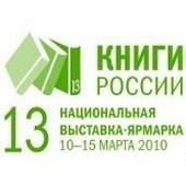 Выставка-ярмарка «Книги России» сегодня приступает к работе