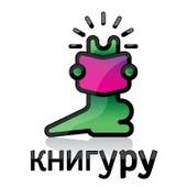 Объявлены финалисты первого сезона конкурса «Книгуру»
