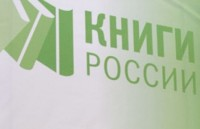 XV выставка-ярмарка «Книги России 2012» приступает к работе