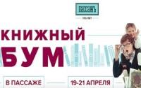 Фестиваль «Книжный БУМ» пройдет в Петербурге
