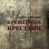 «Нацбест» получил Эдуард Кочергин