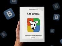 Книга «Код Дурова» будет экранизирована